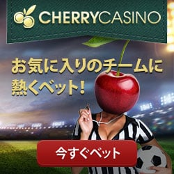 ギャンブル界の老舗中の老舗 チェリーカジノ